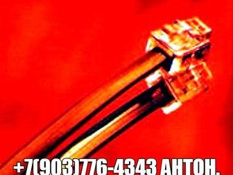 Новое фотографию  Телефонист-ремонтник связи и АТС, 36632045 в Москве
