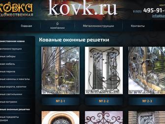 Смотреть изображение Другие строительные услуги Кованые решетки, балконы, козырьки, навесы 36636437 в Москве