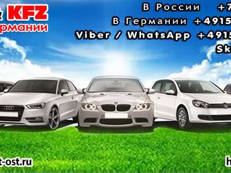 Свежее фото  Купить подержанный автомобиль из Германии, 37266309 в Москве