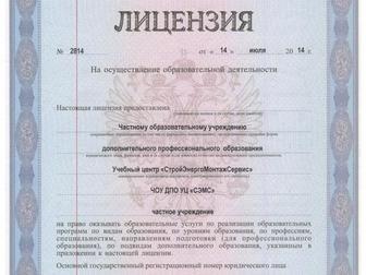 Смотреть foto  Оказываем образовательные услуги, подготовка, повышение квалификации, переподготовка, Более 400 курсов обучения 37329043 в Челябинске