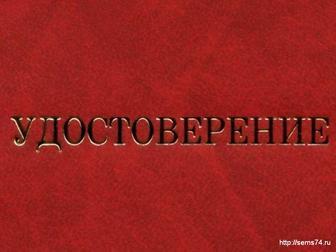 Новое изображение  Оказываем образовательные услуги, подготовка, повышение квалификации, переподготовка, Более 400 курсов обучения 37329043 в Челябинске