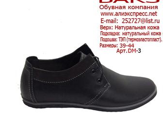 Скачать бесплатно фотографию  Обувь оптом от производителя BARS 37374957 в Москве