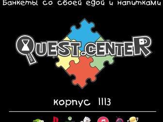 Скачать фото Развлекательные центры QUEST, CENTER — это новое клубное место для любителей интеллектуальных развлечений в Зеленограде, 37578692 в Москве