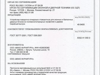 Просмотреть фотографию  Ремонт пластиковых и алюминиевых окон и дверей в Москве, 37658887 в Москве