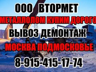 Просмотреть фотографию  Металлолом купим, Вывоз металлолома, Прием металлолома в Москве и Области, 37779946 в Москве