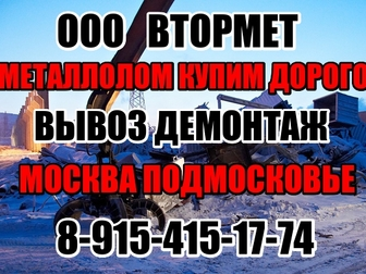 Уникальное изображение Металлолом Металлолом купим, Вывоз металлолома, Прием металлолома в Москве и Области, 37803939 в Москве