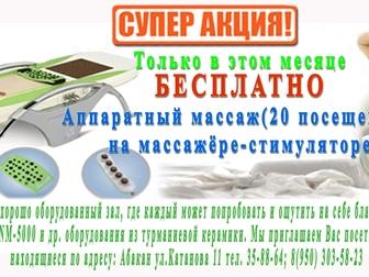 Новое изображение  Сохранить здоровье легче, чем его восстановить 38190125 в Абакане