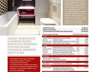 Скачать бесплатно фотографию  Библиотека дизайна и интерьера 38871477 в Новосибирске