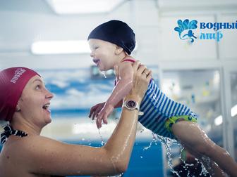 Смотреть фотографию  Центр раннего плавания Водный мир 39434000 в Москве