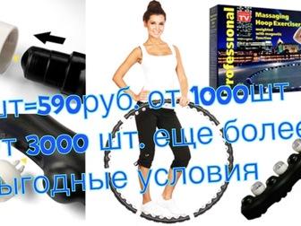 Свежее фотографию Разное Магнитные обручи Хула Хуп hula hoop (PROFESSIONAL) оптом по всей России 39451583 в Москве