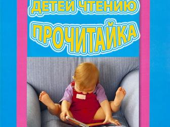 Уникальное изображение Разное Обучить дитя чтению с 1,5 лет с прочитайкой Букина несложно 40544459 в Москве