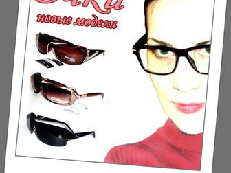 Увидеть фото Солнечные очки Новые модели солнцезащитных очков, Огромный выбор, 42124376 в Москве