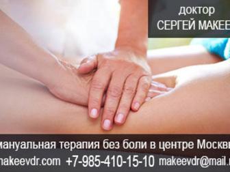 Скачать foto  Межпозвоночная грыжа грудного отдела позвоночника 52531157 в Москве