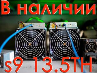Смотреть изображение  Antminer S9-13, 5TH/s в наличии в Москве 56329700 в Москве