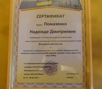 Фото в Красота и здоровье Массаж Предлагаю общий, классический, оздоровительный, в Москве 1500