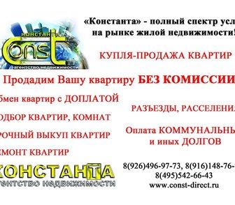 Изображение в   Срочно купим 1-2-комнатные квартиры в г. в Королеве 3400000