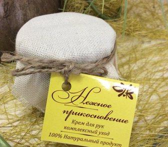 Фотография в Красота и здоровье Косметика Комплексный уход  100% натуральный продукт в Москве 299