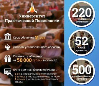Фотография в   Университет Практической Психологии. Обучение в Москве 50000