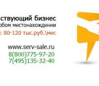 Фото в Недвижимость Продажа домов Продаётся сервис размещения рекламы в Интернете. в Москве 190000