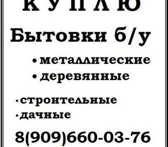 Фотография в   Покупаем бытовки б/у деревянные и металлические, в Москве 0