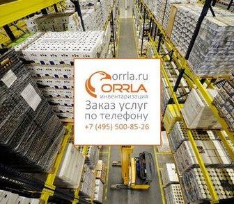 Фото в Услуги компаний и частных лиц Разные услуги Компания Оррла оказывает услуги независимой в Москве 1500