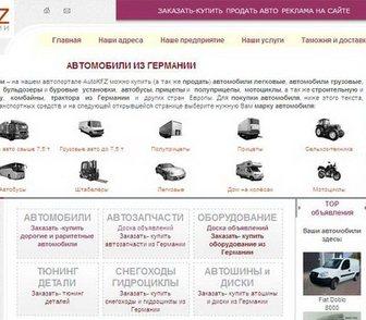 Фотография в Услуги компаний и частных лиц Разные услуги Купить автомобиль из Германии при помощи в Москве 0