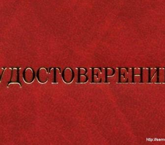 Фото в   Предлагаем услуги по обучению, повышению в Челябинске 2000
