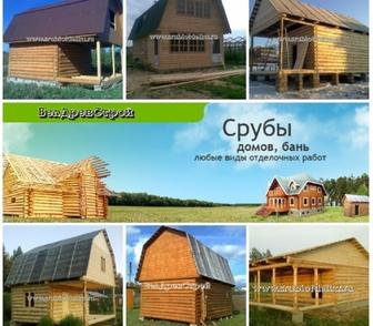 Фото в Строительство и ремонт Строительство домов Компания «ВелДревСтрой» предлагает вам купить в Москве 249000