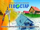 Увидеть фото Разные услуги Полный спектр услуг в области земельно - правовых отношений 40045199 в Москве