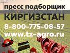Уникальное изображение  Аппарат вязальный на пресс подборщик киргизстан 35330139 в Мурманске