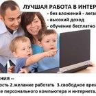 Подработка для мам в декрете, студентам и всем активным