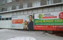 Наружная реклама в Мурманске