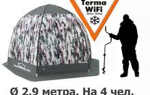 Палатка трехслойная автоматическая Терма WiFi-4 (с разделкой дымохода)
