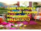 Фото в   Сдается 1-ком. кв. в г. Мытищи, ул. Сукромка. в Мытищи 22000