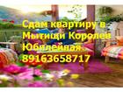 Фотография в Услуги компаний и частных лиц Риэлторские услуги сдается 1-я квартира в г. мытищи на ул. летная в Мытищи 23000