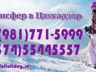 Смотреть изображение  Ереван Цахкадзор трансфер 34453733 в Мытищи