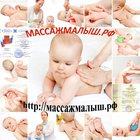 Детский массаж и гимнастика у Вас дома, Мытищи, Королев и Москва - СВАО (Медведк