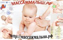 Детский массаж и гимнастика у Вас дома, Мытищи, Королев и Москва - СВАО (Медведково)