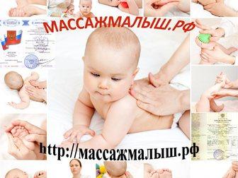 Просмотреть фотографию  Детский массаж и гимнастика у Вас дома, Мытищи, Королев и Москва - СВАО (Медведково), 34344562 в Мытищи
