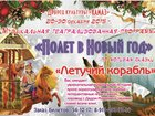 Смотреть фото  Полет в Новый Год новогодняя музыкальная программа во Дворце Культуты КАМАЗ 34082837 в Набережных Челнах