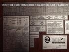 Увидеть изображение  Таблички скоростей, Шильдики для токарных станков 1К62, 16В20, 16К20, 16К25, МК6056 в наличии ( изготовление), 35618197 в Набережных Челнах