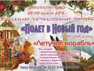 Полет в Новый Год новогодняя музыкальная программа Дворец Культуры «Камаз» пригл