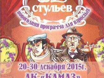 Свежее изображение Театры 12 СТУЛЬЕВ новогодняя программа 34083012 в Набережных Челнах