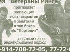 Увидеть фотографию  Секция БОКСА ВЕТЕРАНЫ РИНГА школы бокса Олега Нуриева 41161357 в Находке