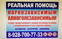 Помощь наркозависимым, людям попавшим в трудную ситуацию