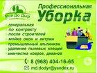 Просмотреть фотографию  После строительная уборка, 33452593 в Наро-Фоминске