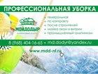 Свежее фотографию  Скидки в августе на химчистку мягкой мебели, 36863031 в Наро-Фоминске