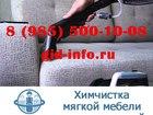 Фотография в Услуги компаний и частных лиц Помощь по дому АутсорсинговаяКлининговая компания «ГИД» в Наро-Фоминске 55