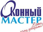 Просмотреть фотографию Концерты, фестивали, гастроли Производство окон 33252524 в Сургуте