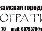 Фото в   Печать Вашего логотипа и рекламной информации в Янауле 0